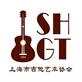 上海吉他协会
